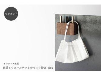 【新作】真鍮とウォールナットのマスク掛け No1の画像