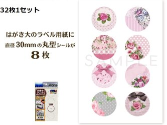 (1190)New!新規格はがきサイズ1シート8面×4シート〈ショップシール丸型〉バラエティセット ピンク1文字なし32枚の画像