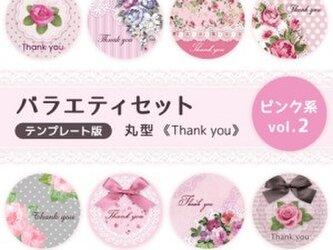 (1192)はがきサイズ1シート8面×4シート〈Thank you文字入り丸型〉バラエティセット ピンク2.・。・の画像