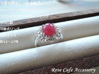 (1195)宝石質ルビー8mmラウンドカボション☆SV925製ラウンドフラワーデザインリング。・。・(^^♪の画像