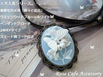 (1196)大人気シリーズ!素敵なカメオ『蝶々とお花』ウエッジウッドブルー×ホワイトペンダントブローチ2WAY。・。・ (^^♪の画像
