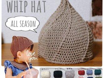【手編み*ホイップ帽子】273…出産祝い ベビー キッズ リンクコーデの画像