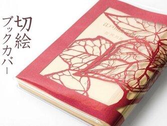 切り絵ブックカバー 蔦 透明背景 赤の色渋紙 文庫本サイズの画像