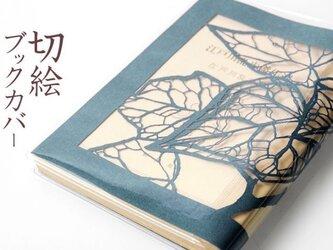 切り絵ブックカバー 蔦 透明背景 青グレーの色渋紙 文庫本サイズの画像