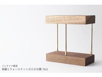 【新作】真鍮とウォールナットの小さな棚 No1の画像