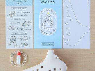 お絵描き工作キット オカリナ12音階(自分で作る本格的楽器の工作キット)の画像