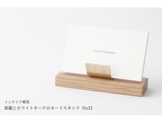 【ギフト可】真鍮とホワイトオークのカードスタンド No33の画像