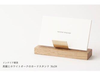 【ギフト可】真鍮とホワイトオークのカードスタンド No34の画像