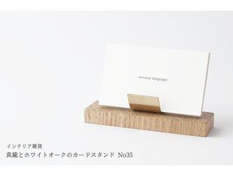 【ギフト可】真鍮とホワイトオークのカードスタンド No35の画像