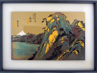 うるしアートFL 箱根の画像