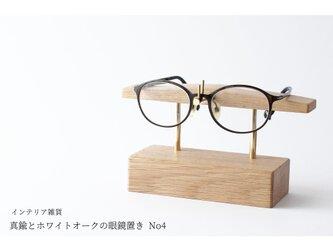 真鍮とホワイトオークの眼鏡置き No4の画像