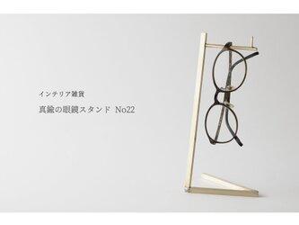 【ギフト可】真鍮の眼鏡スタンド/フックスタンド No22の画像