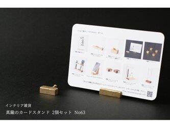 【ギフト可】真鍮のカードスタンド 2個セット No63の画像