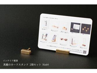 【ギフト可】真鍮のカードスタンド 2個セット No64の画像