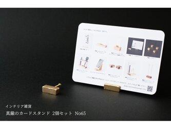 【ギフト可】真鍮のカードスタンド 2個セット No65の画像