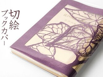 切り絵ブックカバー 蔦 透明背景 深紫の色渋紙 文庫本サイズの画像