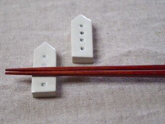 箸置き ハウス (2個セット)の画像