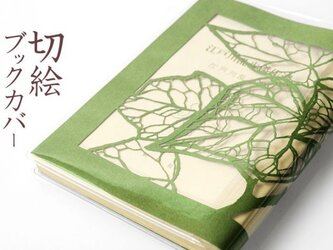 切り絵ブックカバー 蔦 透明背景 抹茶の色渋紙 文庫本サイズの画像