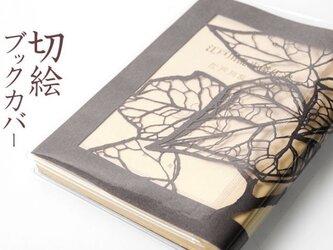 切り絵ブックカバー 蔦 透明背景 濃灰の色渋紙 文庫本サイズの画像