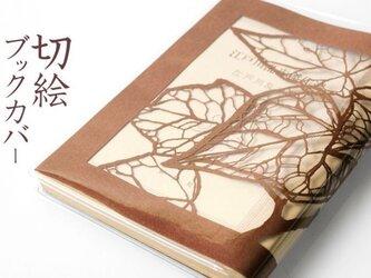 切り絵ブックカバー 蔦 透明背景 茶の渋紙 文庫本サイズの画像