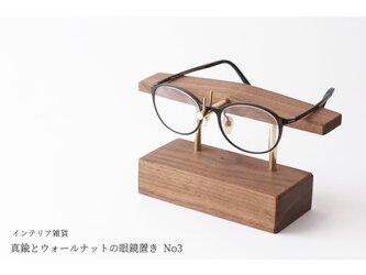 真鍮とウォールナットの眼鏡置き No3の画像