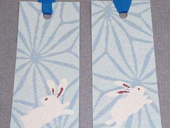 和紙しおり 兎と麻の葉文様 ブルーグレーの画像
