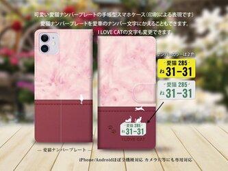 iPhone/Android対応 手帳型スマホケース(カメラ穴あり/はめ込みタイプ)【愛猫ナンバープレート】(ほぼ全機種対応)の画像