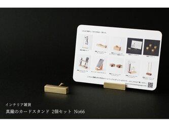 【ギフト可】真鍮のカードスタンド 2個セット No66の画像
