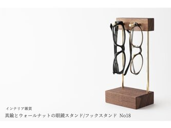 【ギフト可】真鍮とウォールナットの眼鏡スタンド/フックスタンド No18の画像