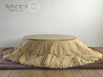 直径110cm【栗の木】丸のこたつ こたつ掛け布団付き[つむぎベージュ]の画像