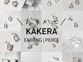 【WEB限定】\おまかせ/ KAKERA EARRING   PIERCE ■ 金具が選べますの画像