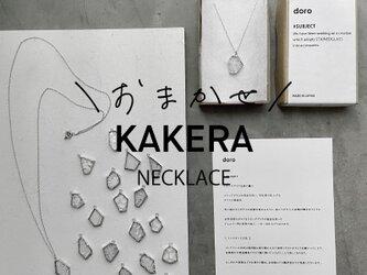 【WEB限定】\おまかせ/ KAKERA NECKLACE ■チェーンの長さ選べます【65cm or 45cm】の画像