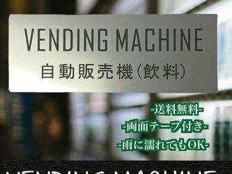 【送料無料】ステンレス調 VENDING MACHINE 自動販売機サインプレート  二層板の画像