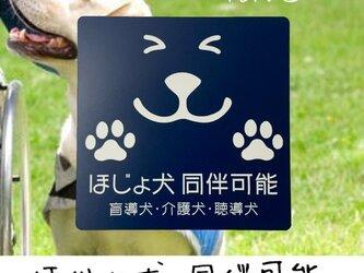 【送料無料】ほじょ犬 同伴可能 アクリルサインプレート  アクリル二層板ver①の画像