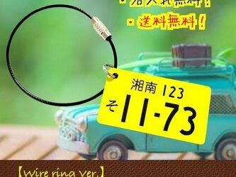 【送料無料】ワイヤーリングVer. ナンバープレート キーホルダー yellowの画像