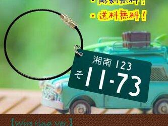 【送料無料】ワイヤーリングVer. ナンバープレート キーホルダー greenの画像