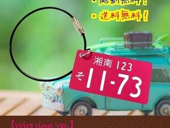 【送料無料】ワイヤーリングVer. ナンバープレート キーホルダー pinkの画像