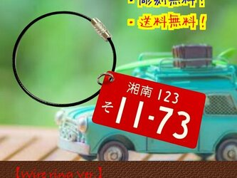 【送料無料】ワイヤーリングVer. ナンバープレート キーホルダー redの画像