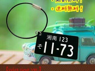 【送料無料】ワイヤーリングVer. ナンバープレート キーホルダー blackの画像