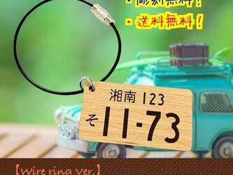 【送料無料】ワイヤーリングVer. ナンバープレート キーホルダー 木目調の画像