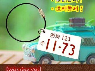 【送料無料】ワイヤーリングVer. ナンバープレート キーホルダー White赤の画像