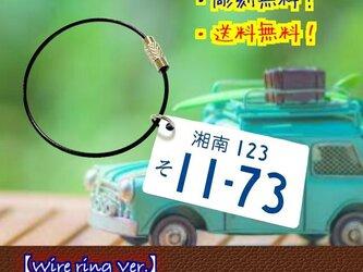 【送料無料】ワイヤーリングVer. ナンバープレート キーホルダー White青の画像