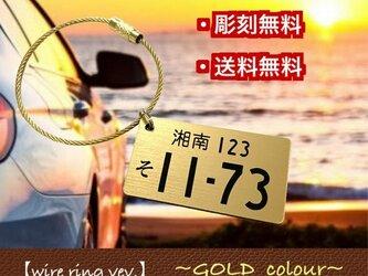 【送料無料】ワイヤーリングVer. ナンバープレート キーホルダー GOLDの画像