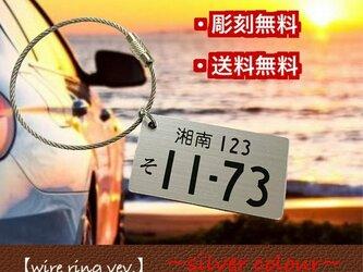 【送料無料】ワイヤーリングVer. ナンバープレート キーホルダー silverの画像