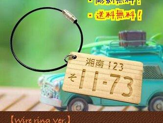【送料無料】ワイヤーリングVer. ナンバープレート キーホルダー ヒノキ使用の画像