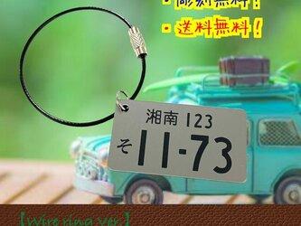 【送料無料】ワイヤーリングVer. ナンバープレート キーホルダー 銀1.5mmの画像