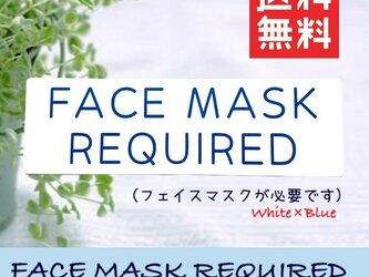 【送料無料】 FACE MASK REQUIRED サインプレート 白×青の画像