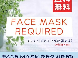 【送料無料】 FACE MASK REQUIRED サインプレート 白×赤の画像