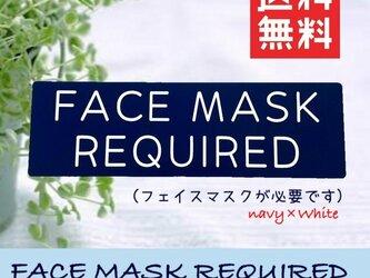 【送料無料】 FACE MASK REQUIRED サインプレート 紺×白の画像