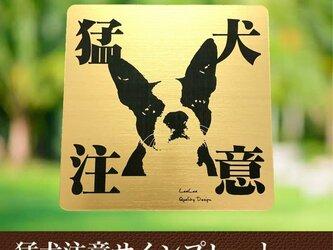 【送料無料】猛犬注意サインプレート(フレンチブルドッグ)GOLDアクリルプレートの画像